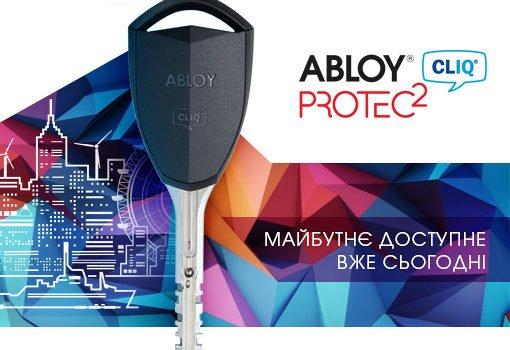 Abloy Protec2 Cliq Connect в Украине - Блог о безопасности
